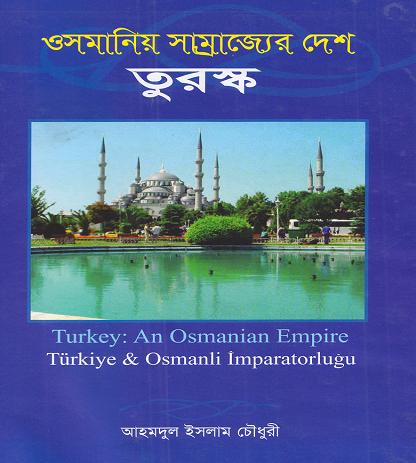 23_Turkey_An Osmanian_Empire