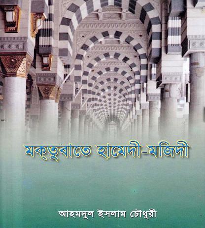 8_Moktubaty_Hamdi_Majadi