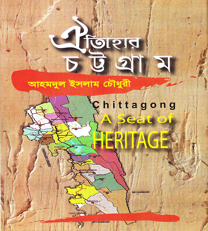 Chattagong A seat of Heritage