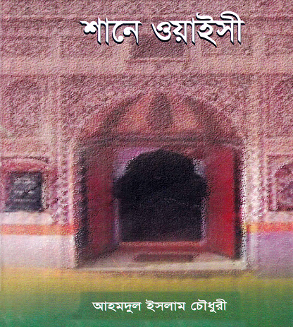 Sanny_Wassi_Islamic_Foundation